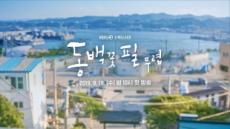 """'동백꽃' 스태프, 장시간 노동 주장…""""하루 21시간 촬영"""""""