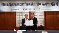 IMM PE, 세아상역에 태림그룹 '1兆' 바이아웃 본계약