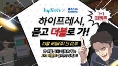 한국야쿠르트 모바일 신선마켓 하이프레시, 토스 행운퀴즈 정답공개