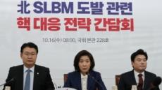 """'조국' 벗어나 北으로 눈 돌린 한국당…나경원 """"文, '안보 파탄' 사죄하라"""""""