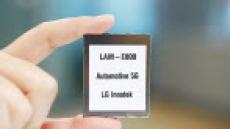 LG이노텍, 세계 첫 '차량용 5G 통신모듈'