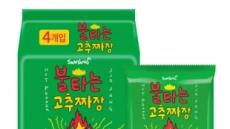 삼양식품, 온라인 전용 브랜드 '페퍼밀' 첫선