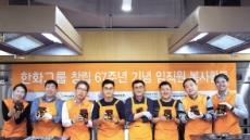 한화토탈, 지역사회·소외계층 '1석2조' 사회공헌