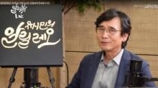 """고개 숙인 유시민…""""'성희롱 방송' 논란, 깊게 반성"""""""