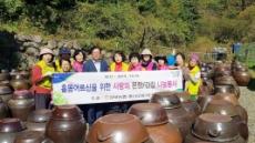 울산 상북농협, 홀몸어르신께 '전통 장(醬) 나눔봉사'