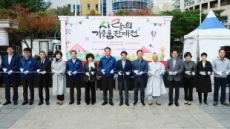 현대중공업, '사랑의 기증품 판매전' 개최