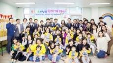 금강주택 울산송정 금강펜테리움 내 국공립 어린이집 개원기념 행사 열려