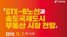 민경욱, 'GTX B노선·송도국제도시 부동산 전망' 토론회 연다