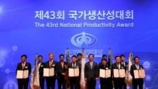 연구개발특구진흥재단, 국가생산성대회 국무총리 표창 수상