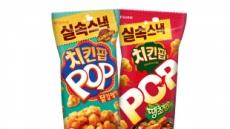 오리온, '치킨팝' 재출시 이후 누적 2000만봉 판매
