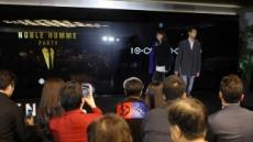 명품에만 1억원 펑펑 쓰는 男...그들만을 위한 '노블 옴므 파티'