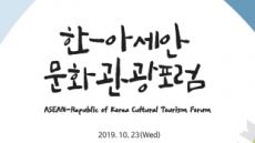 한-아세안 문화관광포럼 23일 광주서 개최
