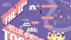 대전의 지구촌 축제,'제11회 세계인 어울림 한마당' 개최