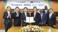 하나금융투자, 아프리카 진출 교두보 마련…AKEDA와 업무협약