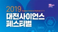 국방과학硏·선박해양硏, 대전 사이언스 페스티벌 참여
