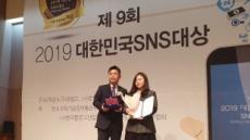 전기硏, '대한민국 SNS 대상' 2년 연속 최우수기관 선정