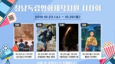 미리보는 2019 성남독립영화제작지원 시사회