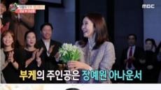 '결혼 1주일' 강남♥이상화 부부, 끊이지 않는 뒷얘기…부케 받은 장예원·명품 웨딩드레스 '화제'