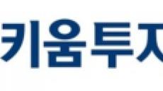 키움운용, 베트남 주식 투자 펀드 출시…비나캐피탈과 협업