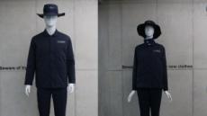 한복 깃·궁궐 담 디자인  궁능 직원 새 근무복 공개