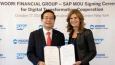 우리금융, SAP와 기업금융 플랫폼 구축한다