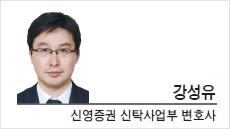 [헤럴드포럼-강성유 신영증권 신탁사업부 변호사] 진정한 나의 편, 신탁(信託)