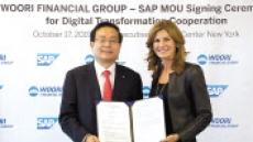 우리금융, SAP와 '디지털 금융' MOU