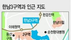 """""""2조 최대어 잡아라""""…닻 올린 한남3구역, 현대·GS·대림 '3파전'"""