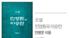'구한말 혼돈' 구국의 두 인물 상상으로 그린 민영환·이승만