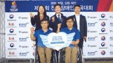 포스코1%나눔재단, 장애인 위한 '희망날개' 사업