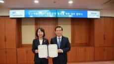 KISTI·한국지역정보개발원, R&D 정보 공동 활용 시너지 창출