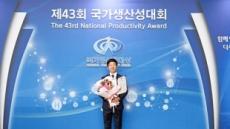코리아푸딩, 제43회 국가생산성대회 산자부 장관상 수상