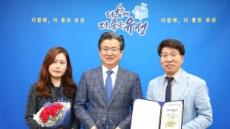 대전 유성구, 대한민국 SNS 대상'최우수상'수상