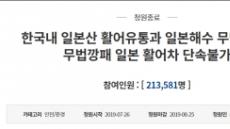 """靑 '日활어차 단속' 청원에 """"방사능 특별검사 등 주기적 관리"""""""