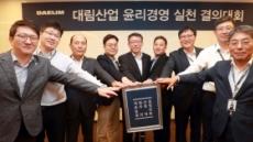 대림산업, 글로벌 윤리경영 선포