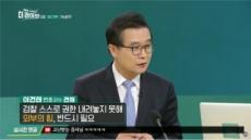 """'더 라이브', 지청장 검찰 출신 이건태 변호사,""""검찰 '셀프 개혁'이 어려운 이유는~"""""""