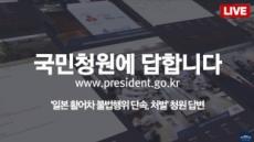 """방사능 논란 日활어차 해수…靑 """"큰 문제없다""""청원답변"""