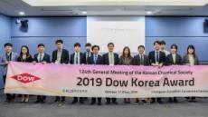 한국다우, '2019 한국다우 우수논문상' 시상