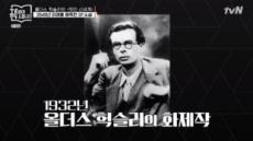 SF 바이블 '멋진 신세계', tvN '요즘 책방'서 소환