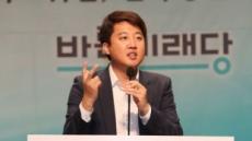 """이준석 """"당의 권위 실추시킨 손학규...부끄러운줄 알아라"""""""