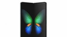 갤럭시 폴드 21일부터 일반판매…코스모스 블랙·스페이스 색상