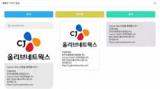 문자, 알림톡을 한번에…CJ올리브네트웍스 통합 솔루션 '컴원' 개발