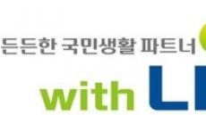 GS ITM, LH 공사 정보인프라 관리한다.. 사업 수주 성공