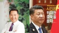 이창호 '시진핑 위대한 중국을 품다' 출간