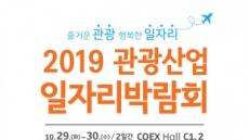 2019 관광산업 일자리박람회 29~30일 코엑스서 개최