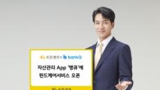 KB증권, 종합자산관리 앱 '뱅큐'에 펀드케어서비스 오픈