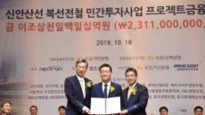 포스코건설, KB국민과 2.3조 신안산선 금융약정 체결