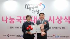 HUG, '나눔국민대상' 보건복지부 장관 표창 수상