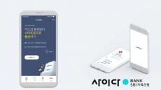 SBI저축銀 '사이다뱅크', 스마트폰 출금 지원