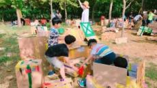 아이들 창의적인 놀이판 '맘껏 놀이한마당' 개최